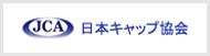 JCA 日本キャップ協会