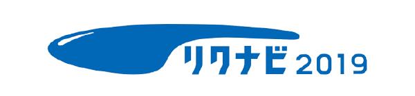 リクナビ2019